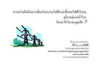 ชื่นชม สง่าราศรี กรีเซน 30 มิถุนายน 2548 การประชุมภาคประชาสังคมไทย