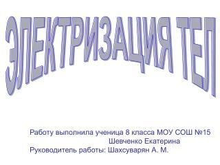 ЭЛЕКТРИЗАЦИЯ ТЕЛ