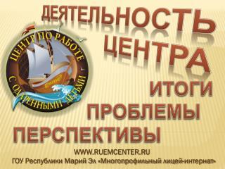 ГОУ Республики Марий Эл «Многопрофильный лицей-интернат»