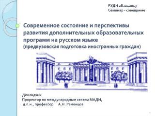 РУДН 28.11.2013 Семинар - совещание