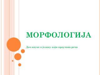 морфологија