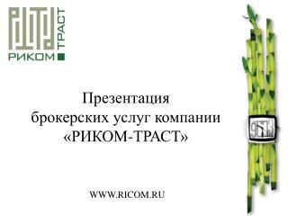 Презентация брокерских услуг компании «РИКОМ-ТРАСТ»
