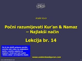 Kratki Kurs Počni razumijevati K ur'an  &  Namaz  –  Najlakši način Le kcija br . 14