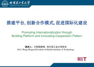 演讲人: 王树国教授 ,   哈尔滨工业大学校长  Prof. Wang Shuguo,President of Harbin Institute of Technology
