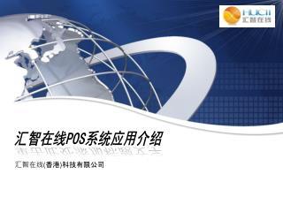 汇智在线 ( 香港 ) 科技有限公司