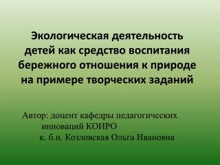 Автор: доцент кафедры педагогических инноваций КОИРО к. б.н. Козловская Ольга Ивановна