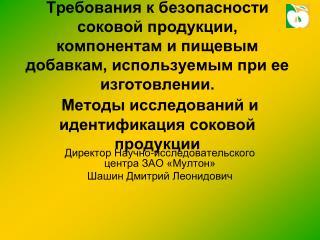 Директор Научно-исследовательского центра ЗАО «Мултон» Шашин Дмитрий Леонидович