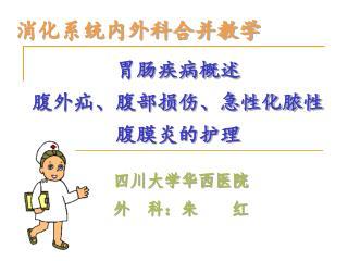 胃肠疾病概述 腹外疝、腹部损伤、急性化脓性腹膜炎的护理