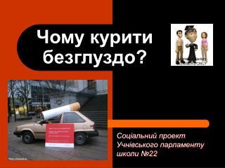 Чому курити безглуздо?