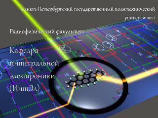 Радиофизический факультет Кафедра интегральной электроники ( ИнтЭл )