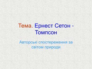 Тема. Ернест Сетон - Томпсон