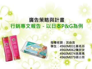 廣告策略與計畫 行銷專文報告-以日本 P&G 為例