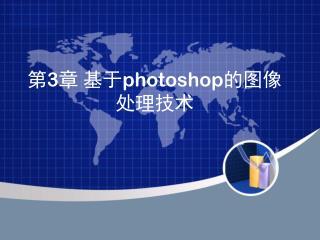 第 3 章 基于 photoshop 的图像处理技术
