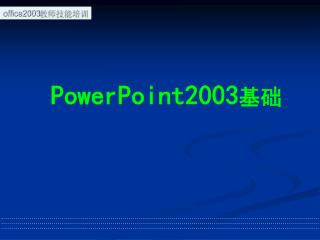 PowerPoint2003 基础
