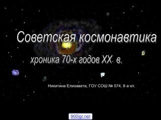 Никитина Елизавета, ГОУ СОШ № 574, 8-а кл.