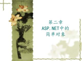 第二章 ASP.NET 中的 简单对象