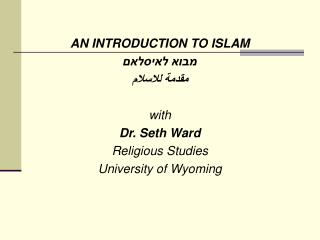 AN INTRODUCTION TO ISLAM מבוא לאיסלאם مقدمة للاسلام with Dr. Seth Ward Religious Studies