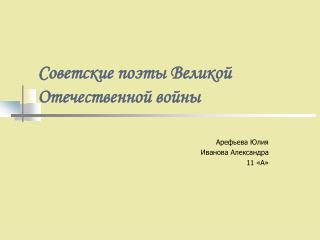 Советские поэты Великой Отечественной войны