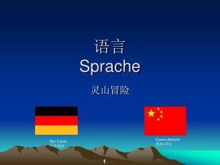 语言 Sprache