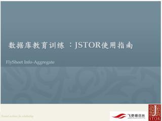 数据库教育训练 : JSTOR 使用 指南 FlySheet Info-Aggregate