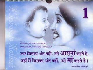 the-mother-achary-yashovarsh-muni