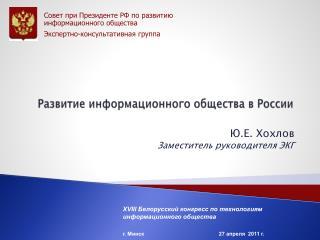 Развитие информационного общества в России