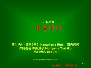 夏川りみ  -  涙そうそう Natsukawa  Rimi –  泪光闪闪 作詞者名 森山良子 Moriyama Yoshiko 作曲者名  BEGIN