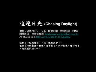 ???? (Chasing Daylight)