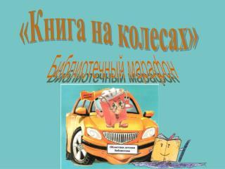 «Книга на колесах»