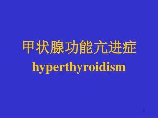 甲状腺功能亢进症 hyperthyroidism