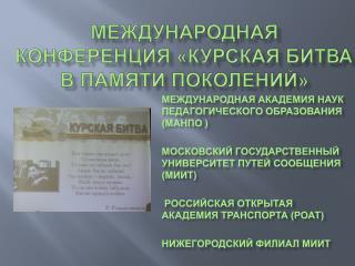 Международная конференция «Курская битва в памяти поколений»