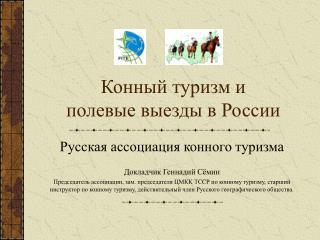 Конный туризм и полевые выезды в России