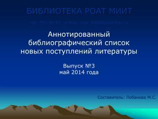 БИБЛИОТЕКА РОАТ МИИТ тел. 799-95-57   е -mail : roat_biblioteka@mail.ru Аннотированный