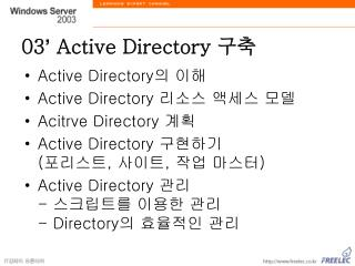 03 �  Active Directory  ??