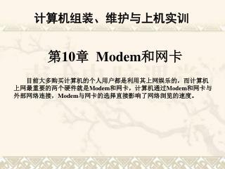 第 10 章   Modem 和网卡