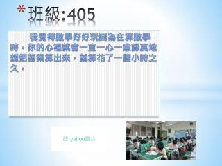 班級 :405