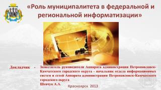 «Роль муниципалитета в федеральной и региональной информатизации»