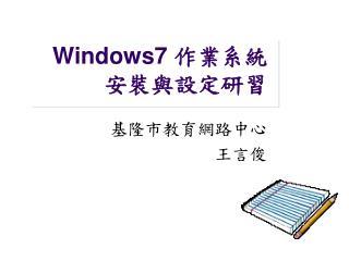 Windows7  作業系統 安裝與設定研習