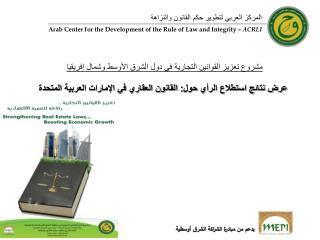 مشروع تعزيز القوانين التجارية في دول الشرق الأوسط وشمال إفريقيا