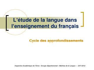 L'étude de la langue dans l'enseignement du français