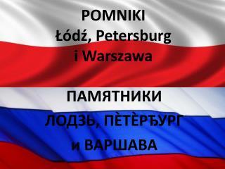 POMNIKI Łódź, Petersburg  i Warszawa