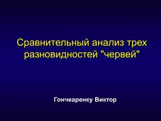 """Сравнительный анализ трех разновидностей """"червей"""""""