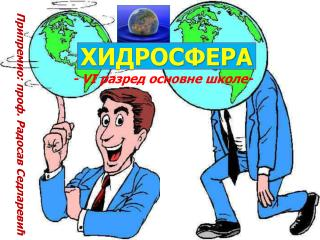 ХИДРОСФЕРА