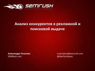 Александра  Тачалова SEMRush