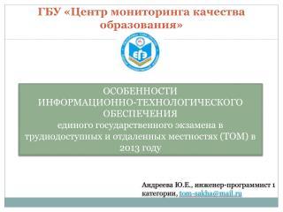 ГБУ «Центр мониторинга качества образования»