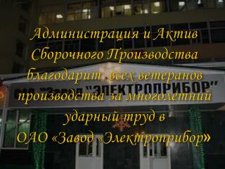 Берников Николай Егорович