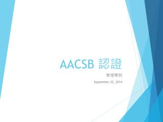 AACSB  認證