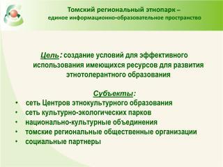 Томский региональный этнопарк  –  единое информационно-образовательное пространство