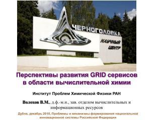 Институт Проблем Химической Физики РАН