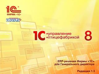 ERP-решения Фирмы «1С» для Генерального директора